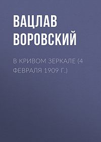 Вацлав Воровский -В кривом зеркале (4 февраля 1909 г.)