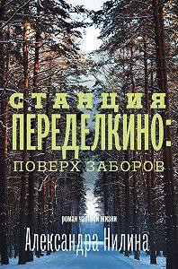 Александр Нилин - Станция Переделкино: поверх заборов