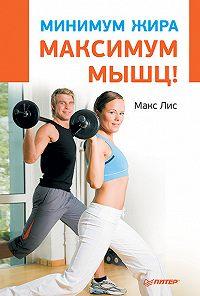 Макс Лис -Минимум жира, максимум мышц!