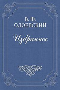Владимир Одоевский - Последнее самоубийство