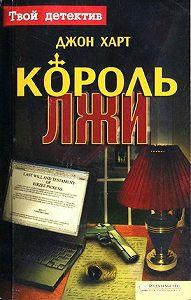 Джон Харт -Король лжи