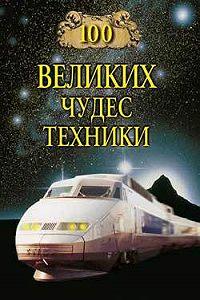 Сергей Мусский -100 великих чудес техники