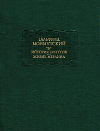 Гальфрид Монмутский -Жизнь Мерлина