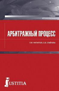Светлана Семенова -Арбитражный процесс