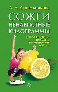 А. А. Синельникова -Сожги ненавистные килограммы. Как эффективно похудеть при минимуме усилий