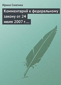 Ирина Смагина - Комментарий к федеральному закону от 24 июля 2007 г. № 209-фз «О развитии малого и среднего предпринимательства в российской федерации»