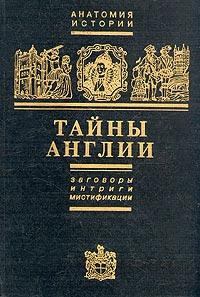 Ефим Черняк -Тайны Англии