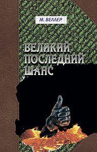 Михаил Веллер - Великий последний шанс (сборник)