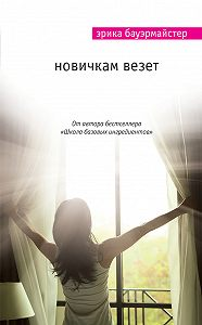 Эрика Бауэрмайстер - Новичкам везет