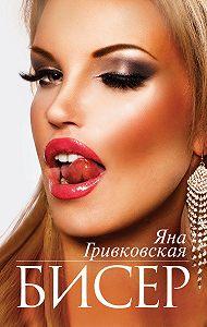 Яна Гривковская - Бисер