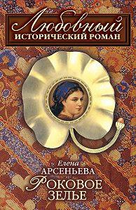 Елена Арсеньева - Роковое зелье