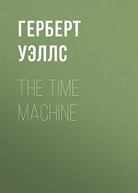 Герберт Уэллс -The Time Machine