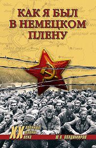 Юрий Владимирович Владимиров -Как я был в немецком плену