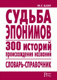 Марк Григорьевич Блау - Судьба эпонимов. 300 историй происхождения названий. Словарь-справочник