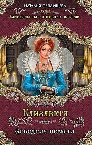 Наталья Павлищева - Елизавета. Завидная невеста