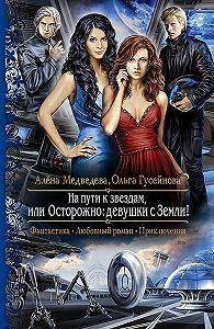 Алёна Медведева -На пути к звездам, или Осторожно: девушки с Земли!