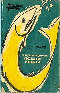 Дмитрий Самарин -Подледная ловля рыбы