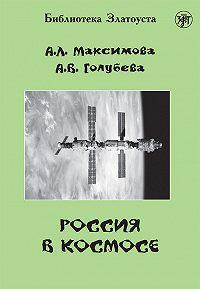А. В. Голубева, А. Максимова, Анна Голубева - Россия в космосе