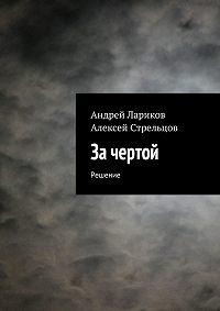 Алексей Стрельцов, Андрей Лариков - За чертой