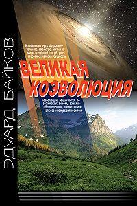 Эдуард Байков - Великая коэволюция. Пролегомены