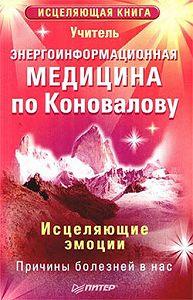 Учитель - Энергоинформационная медицина по Коновалову. Исцеляющие эмоции