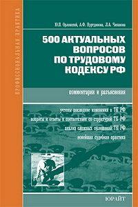 Людмила Чиканова -500 актуальных вопросов по трудовому кодексу РФ (комментарии и разъяснения)