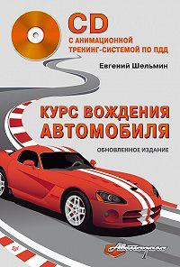 Евгений Шельмин -Курс вождения автомобиля