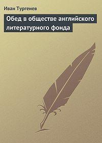 Иван Тургенев -Обед в обществе английского литературного фонда