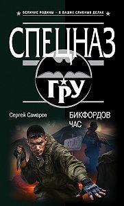 Сергей Самаров - Бикфордов час
