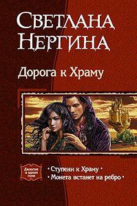 Светлана Нергина -Ступени к Храму