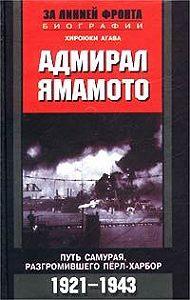 Хироюки Агава -Адмирал Ямамото. Путь самурая, разгромившего Пёрл-Харбор. 1921-1943 гг.