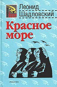 Леонид Шадловский -Красное море