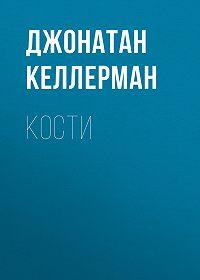 Джонатан Келлерман -Кости