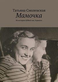 Татьяна Смоленская - Мамочка
