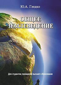 Юлия Гледко - Общее землеведение