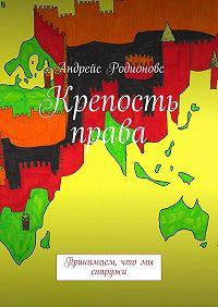 Андрейс Родионовс - Крепость права