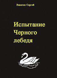 Вакатов Сергей -Испытание Черного лебедя
