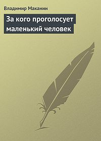 Владимир Маканин - За кого проголосует маленький человек