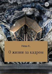Катя Нева -О жизни за кадром