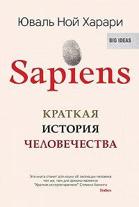 Юваль Ной Харари -Sapiens. Краткая история человечества