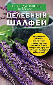 Николай Даников -Целебный шалфей