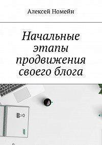 Алексей Номейн -Начальные этапы продвижения своего блога