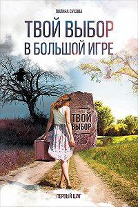 Полина Сухова -Твой выбор в большой игре: Первый шаг