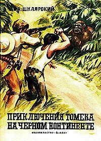Альфред Шклярский -Приключения Томека на Черном континенте