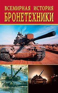 Екатерина Горбачева -Всемирная история бронетехники
