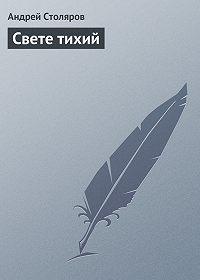 Андрей Столяров -Свете тихий