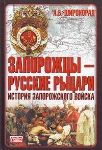 Александр Широкорад - Запорожцы – русские рыцари. История запорожского войска