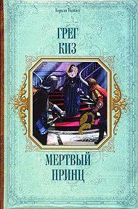 Грегори Киз - Мертвый принц