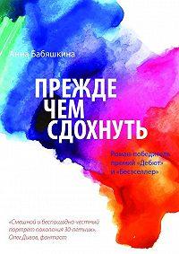 Анна Бабяшкина -Прежде чем сдохнуть