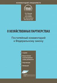 Л. А. Юрьева -Комментарий к Федеральному закону от 3 декабря 2011г.№380-ФЗ «О хозяйственных партнерствах» (постатейный)